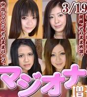 最新gachinco gachip135増刊号