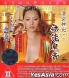 清�m性史1之�o能皇帝(海外�o�a版)