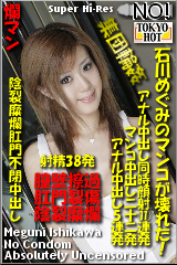 东京热tokyo hot n0258石川
