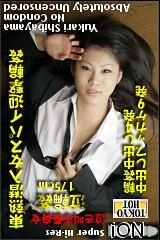 东京热tokyo hot n0259柴山