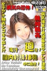 tokyo hot n0268弓月��里沙