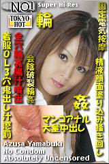 tokyo hot n0266山吹