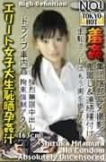三田村静佳 �艹雠�子大生�u晒孕�χ�