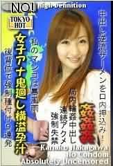 女子主播鬼迴橫溢孕汁 中川加奈子