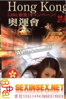 国产风月电影精品-香港奥运会