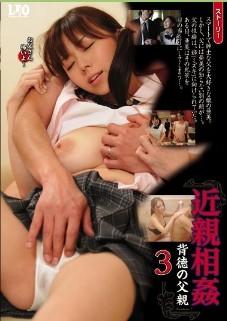 近親相姦3不道德的父親亂倫-長谷川杏美