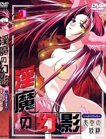 淫魔の幻影1 天空の妖精(完结)
