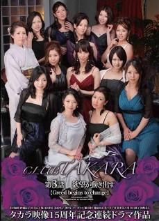 club takara第3�-欲望�映�