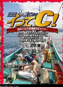 第一次的大型�O船sex旅行