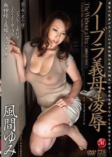 �x母凌辱猛操不爱穿胸罩的艳母-�L�g