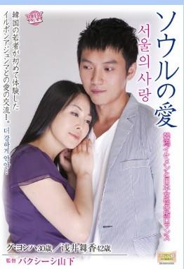 韓國型男與日本熟女的愛體驗