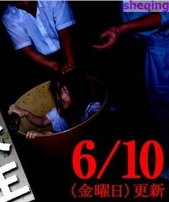mesubuta女學生被裝進油罐事件