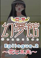 真章_幻�麴^ Epilogue 第三�~�郅日�g~