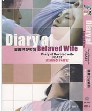 爱妻日记:蹂躏