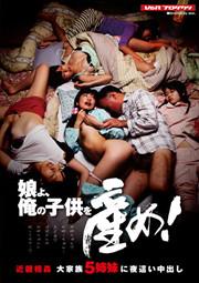 禽兽父亲半夜里把五个漂亮女儿全奸了內射