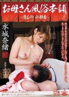 お母さん風俗本舗 ~癒しの小部屋~ 水城奈緒