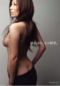 椎名由奈、セル解禁