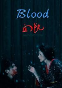 奇幻色情巨作 血欲 中文字幕(日本2009)
