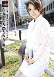 白衣の恋人 01夏树[中文字幕]