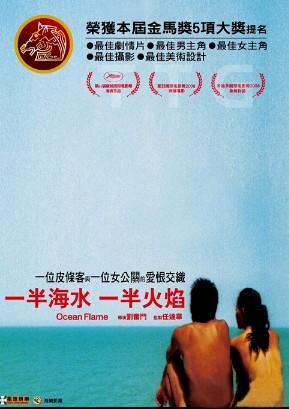 香港三级 一半海水一半火焰(�o�h�p版)