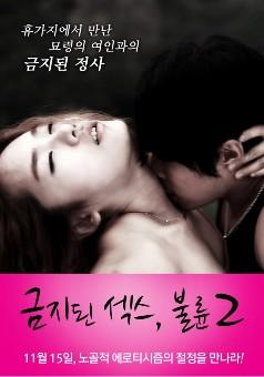 韩国限制级 禁止性爱2 通奸 中文字幕