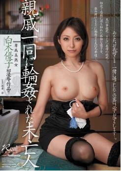亲戚中被轮奸的寡妇 白木優子【★】