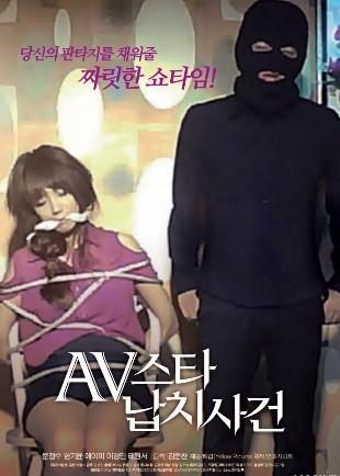 AV明星�架案事件【中文字幕】