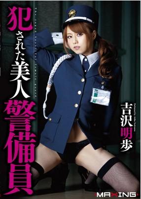 被侵犯的美人警备员 吉沢明歩