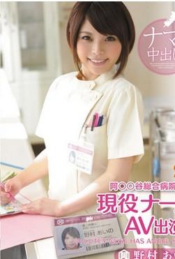 综合病院现役护士【无码】【★】
