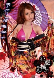 ODFM024花魁抚子8 RENA