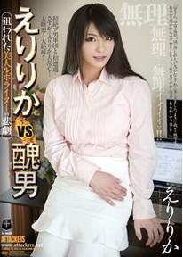 美女VS丑男的采访记者悲剧 片桐利子