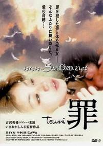 罪tsumi 中文字幕