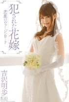 被侵犯的新娘-吉泽明步(中文字幕)
