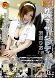 滨崎里绪 公司内部按摩女郎的工作