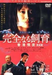 禁室培欲3 香港情夜