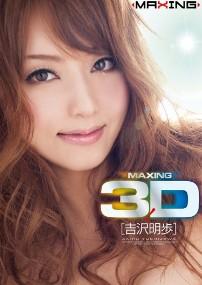 吉泽明步 MAXING 3D