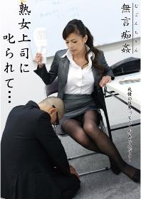 无言痴奸 被熟女上司批评