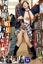 在图书馆春药被灌下的巨乳女子校生