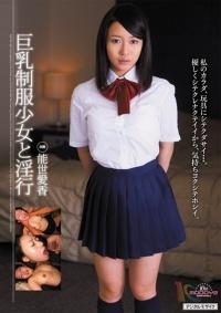 MIAD-506 巨乳制服少女的淫行