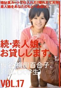 MAS-032 续素人娘借给您 VOL.17