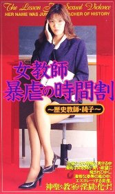 SHK-001 女教师暴虐的时间割