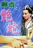 台湾 三级 聊斋之艳蛇 1999