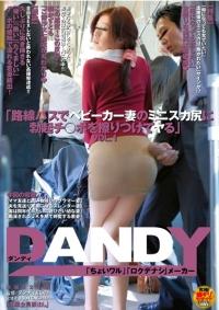专线巴士摩擦超短裙人妻的美尻 VOL.1