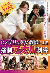 女教师的强制肛门指导