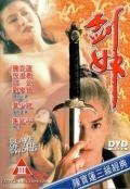 香港 三级 剑奴 1993