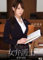 被侵犯的女律师耻辱的法庭