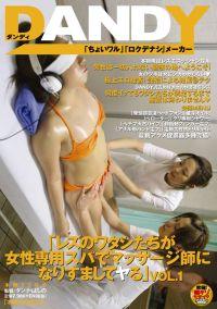 女性同性恋专用SPA按摩师