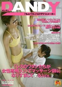 女性同性恋专用SPA按摩师 VOL.2