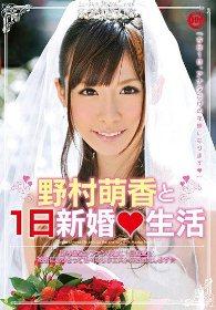 NLF-001 1日新婚生活
