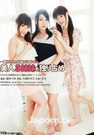 美人3姐妹独占
